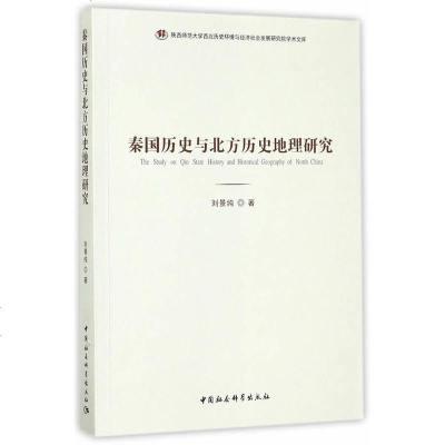0920秦国历史与北方历史地理研究