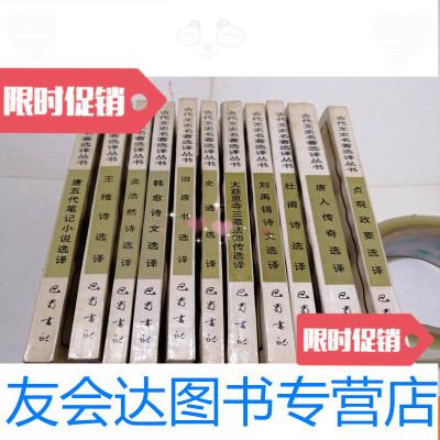 【二手9成新】古代文史名著選譯叢書50冊 9781566310811