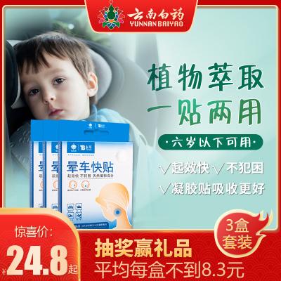 3盒裝】云南白藥暈車貼大人成人兒童肚臍貼正品暈船貼寶寶防暈機貼女神器