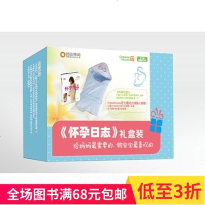 0710博闻 怀孕日志(280天孕产专家指导)(精)+芝士屋法兰绒婴儿抱被礼盒装  图书 书籍
