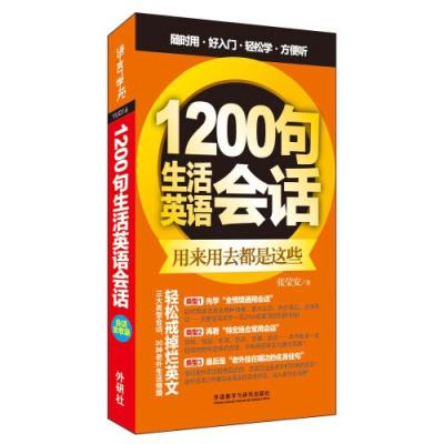 1200句生活英語會話(外語口袋書系列)