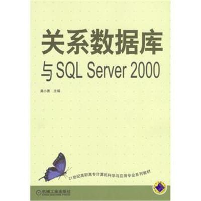 全新正版 關系數據庫與 SQL Server 2000