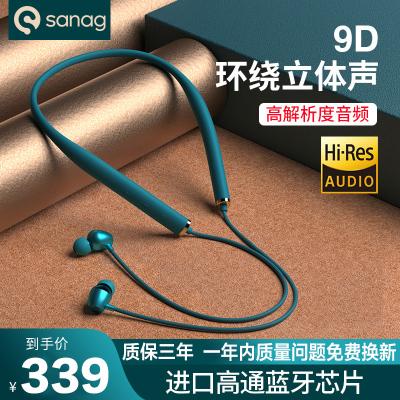 Sanag藍牙耳機5.0掛脖式降噪雙耳運動無線入耳超長待機適用于蘋果華為立體聲無線耳機