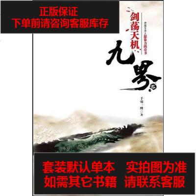 【二手8成新】剑荡天机-九界-贰 9787536546554