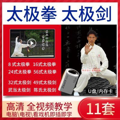 24式太極拳教學/32式太極劍教材初學入門視頻教程電視電腦家用U盤