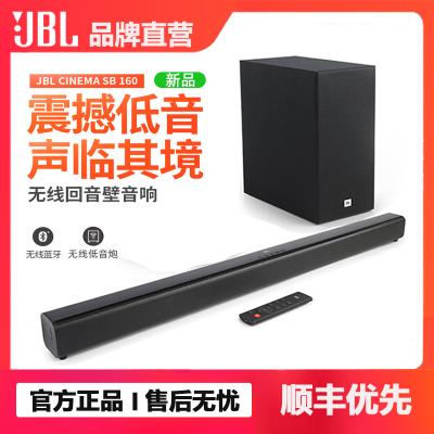 JBL CINEMA SB160回音壁家用无线蓝牙音响客厅电视家庭影院无线低音炮套装