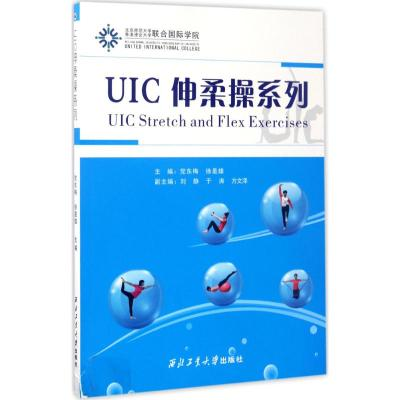 正版 UIC伸柔操系列 党东梅,徐是雄 主编 西北工业大学出版社 9787561252697 书籍
