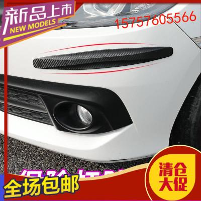財星汽車防撞條 保杠防撞條 車防擦條貼 車身邊用防擦防刮膠條 碳纖白色(2條裝)