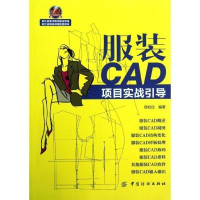 服裝CAD項目實戰引導