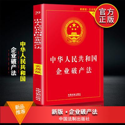 正版可 新版中華人民共和國企業破產法 實用版 單行本系列司法解釋法條法律法規 行訴法法條 法律書籍全套中國法制出版社