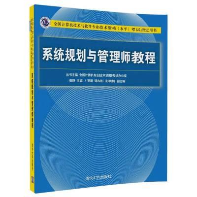 系統規劃與管理師教程