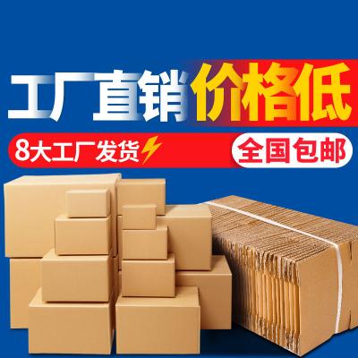 包裝快遞紙箱郵政紙箱加厚特硬電商發貨打包箱子工廠3層加硬材質10號50個 臻依緣