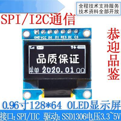 阿斯卡利(ASCARI)0.96寸OLED显示屏12864液晶屏串口屏12864显示屏ssd1306 蓝色 焊针