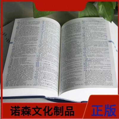 正版 新世紀漢英大詞典 第二版 第2版 縮印本 惠宇主編外研社英語辭典英漢雙解全國翻譯專業資格水平考試字典 CA