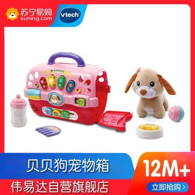 【苏宁自营】伟易达(Vtech) 贝贝狗宠物箱 过家家女孩儿童宝宝玩具 模拟养宠仿真动物小狗狗
