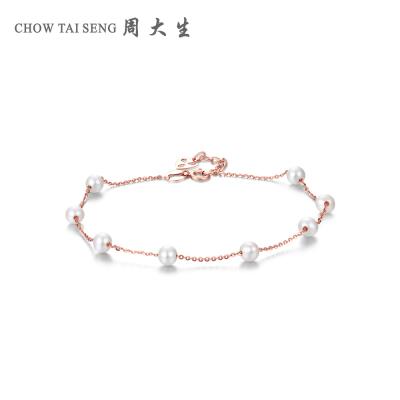 周大生珍珠手链女款正品18K玫瑰金AU750彩金细款淡水白色珍珠手串官方正品饰品 女士珠宝首饰