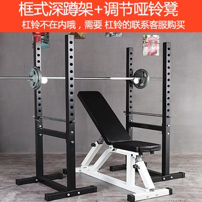 因樂思(YINLESI)深蹲架可調節杠鈴架男士鍛煉舉重床多功能室內健身器材 臥推架家用套舉重架啞鈴凳