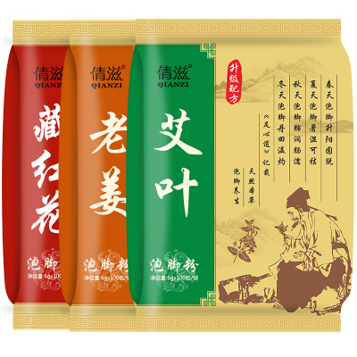 【3袋=300包】倩滋艾草、老姜、藏紅花泡腳粉套裝足浴泡腳粉