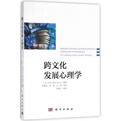 跨文化發展心理學