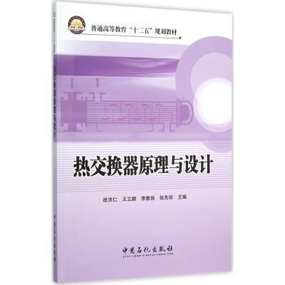 正版 热交换器原理与设计 战洪仁,王立鹏 主编 中国石化出版社 9787511436566 书籍