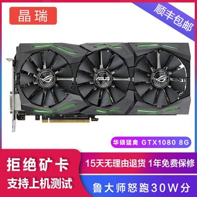 【二手95新】華碩 GTX1080 8G 猛禽 臺式電腦主機顯卡 吃雞LOL 逆水寒 游戲顯卡 華碩 1080 8G