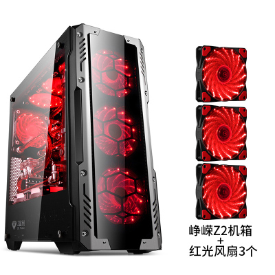 金河田峥嵘Z2黑色台式电脑水冷主机箱玻璃面板ATX游戏大侧透+3个红光风扇 电脑机箱