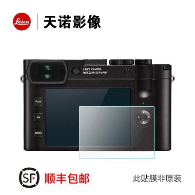 適用于Leica/徠卡相機Q2/sl/cl/m10p屏幕保護膜 萊卡金剛貼膜鋼化屏順豐