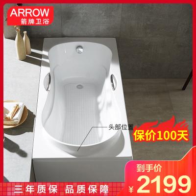 箭牌(ARROW)箭牌浴缸卫浴亚克力成人单群边浴缸防滑浴缸按摩浴缸/优享系列≈1.5m>1.7m