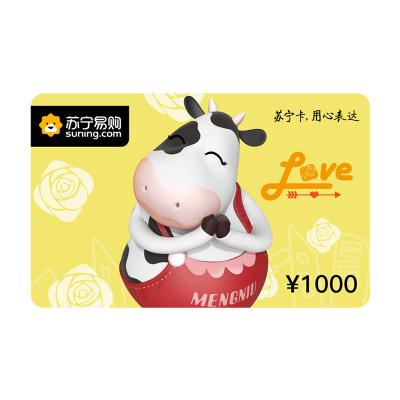 【蘇寧卡】1000元面值-蘇寧超市蒙牛卡(電子卡)