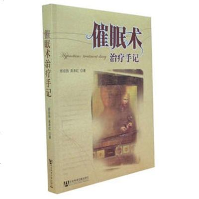 正版  【成新】催眠术治疗手记邰启扬,吴承红社会科学文献出版社9787802307773放心购买