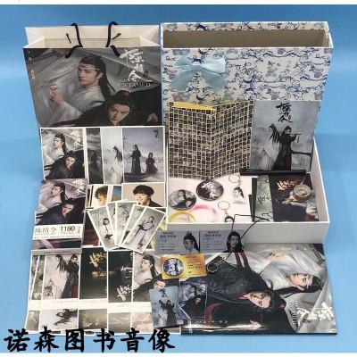 陳情令肖戰王一博忘羨周邊寫真集海報明信片筆記本應援大禮包禮盒