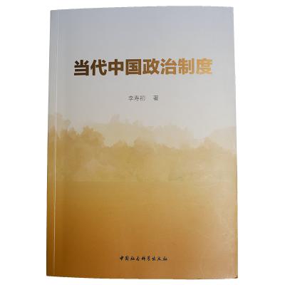 當代中國政治制度 李壽初著 中國社會科學出版社