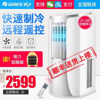 格力(GREE) 大1.5匹 定频 移动空调 单冷 一体式??乇阈盏?KY-35NL