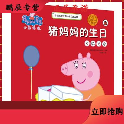 W小猪佩奇主题绘本(第二辑):猪妈生日·孝敬父母9787539795805