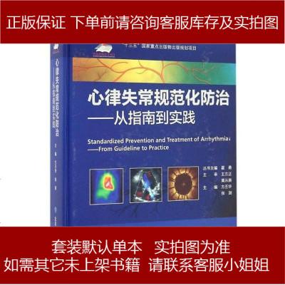 心律失常規范化防治 方丕華 /張澍 北京大學醫學出版社 9787565914010