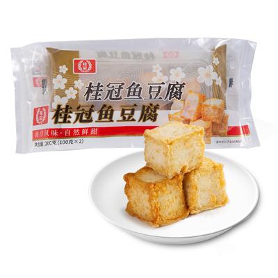 桂冠 鱼豆腐 200g 火锅丸料 烧烤食材 鲜甜 海洋风味