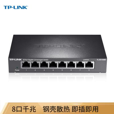 TP-LINK TL-SG1008D 8口全千兆交換機 企業級交換器 監控網絡網線分線器 分流器 金屬機身 家用企業辦公