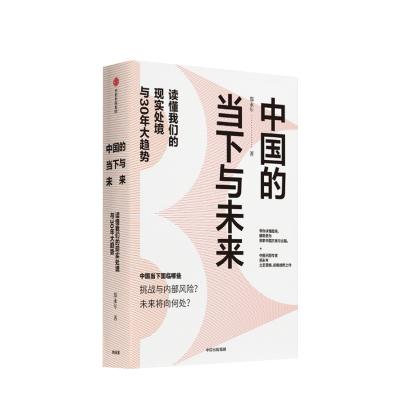 中國的當下與未來 鄭永年 著 中國問題專家鄭永年立足國情、前瞻趨勢之作 帶你看大局,判斷大趨勢,順勢而為 中信出版社