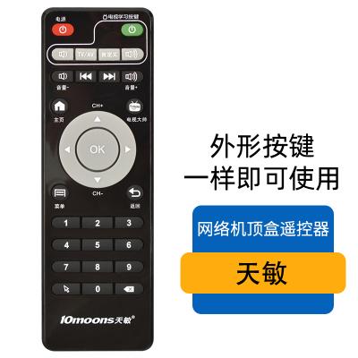 天敏網絡電視機頂盒遙控器ELF/DMP460T/582D8/T2/D6/6D D6D8ELFT2LT390WLT380W