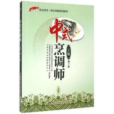 中式烹調師(D2版)(三級)人力資源和社會保障部教材辦公室中國勞動社會保障出版社9787516713891