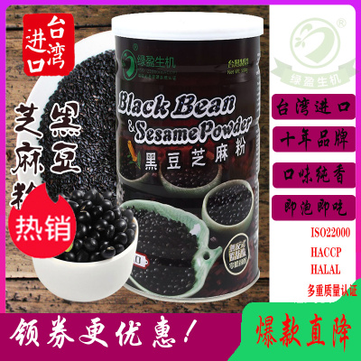 臺灣進口綠盈生機黑豆黑芝麻粉500g罐裝 天然 早餐代餐純熟粉