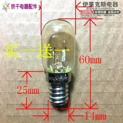 伊萊克斯冰箱配件 BCD-198T BCD-233 BCD-234通用型照明燈泡20W