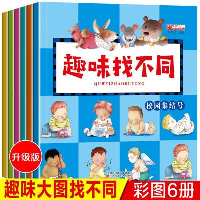 寶寶趣味找不同全套6冊 3-4-5-6周歲兒童啟蒙益智游戲書 幼兒園寶寶思維訓練書 幼兒左右腦開發圖畫書邏輯智力書籍