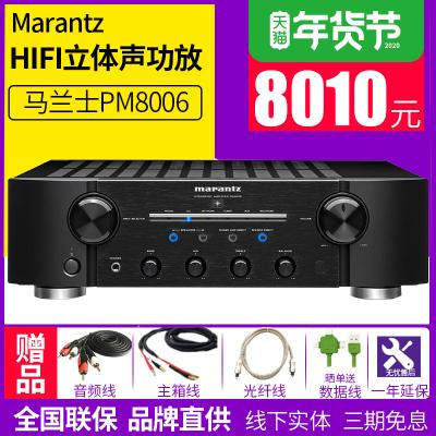 Marantz/马兰士 PM8006 日本原装进口家用高端专业大功率功放hifi级高保真立体声发烧级2.0合并式功放