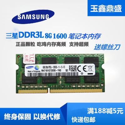 三星原廠8G DDR3L 1600MHZ筆記本內存條 原裝正品 8G 1600 低壓電壓