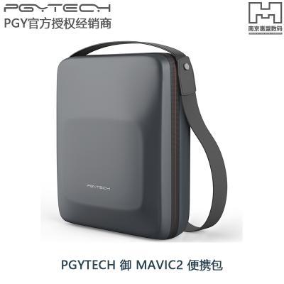 PGYTECH 御 MAVIC2 便攜包 收納包單肩包防水無人機配件Zoom專業版變焦版用于大疆MAVIC2Pro配件