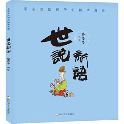 蔡志忠給孩子的國學漫畫 世說新語 蔡志忠 編 少兒 文軒網