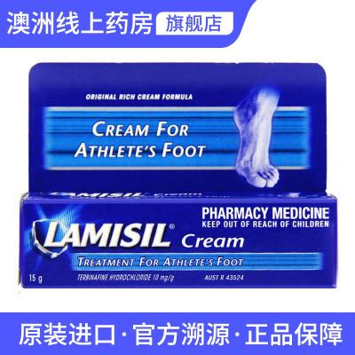 Lamisil cream 澳洲腳膏 足部護理 去除異味 15g 1盒 【正品】