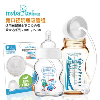適合布朗博士寬口徑奶瓶吸管組配件 適合布朗博士愛寶選寬口徑玻璃ppsuPP奶瓶