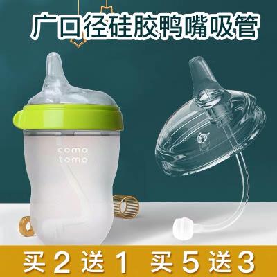 適用可么多么奶瓶鴨嘴杯頭轉換吸管一體式飲水嘴配件奶嘴變學飲杯